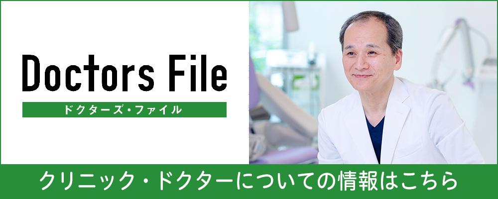 Doctor's file クリニック・ドクターについての情報はこちら